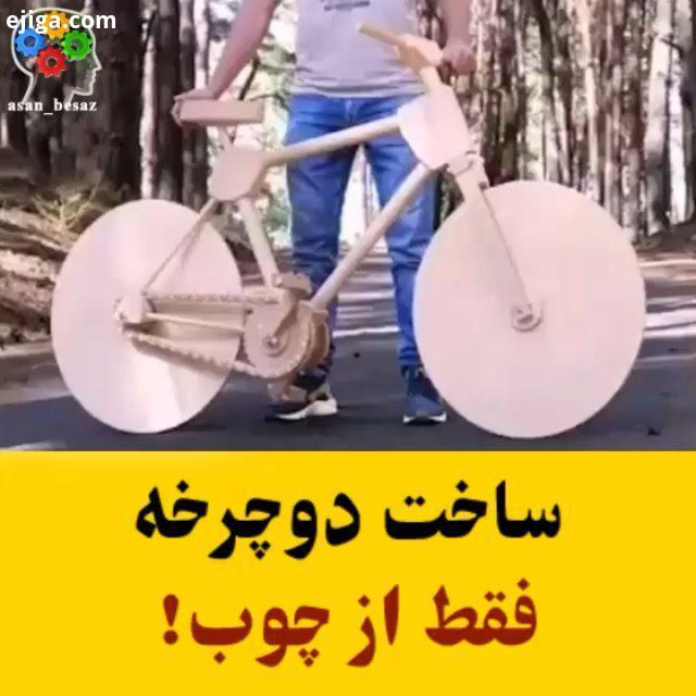 ساخت دوچرخه با چوب : youtube The All Credits: youtube The