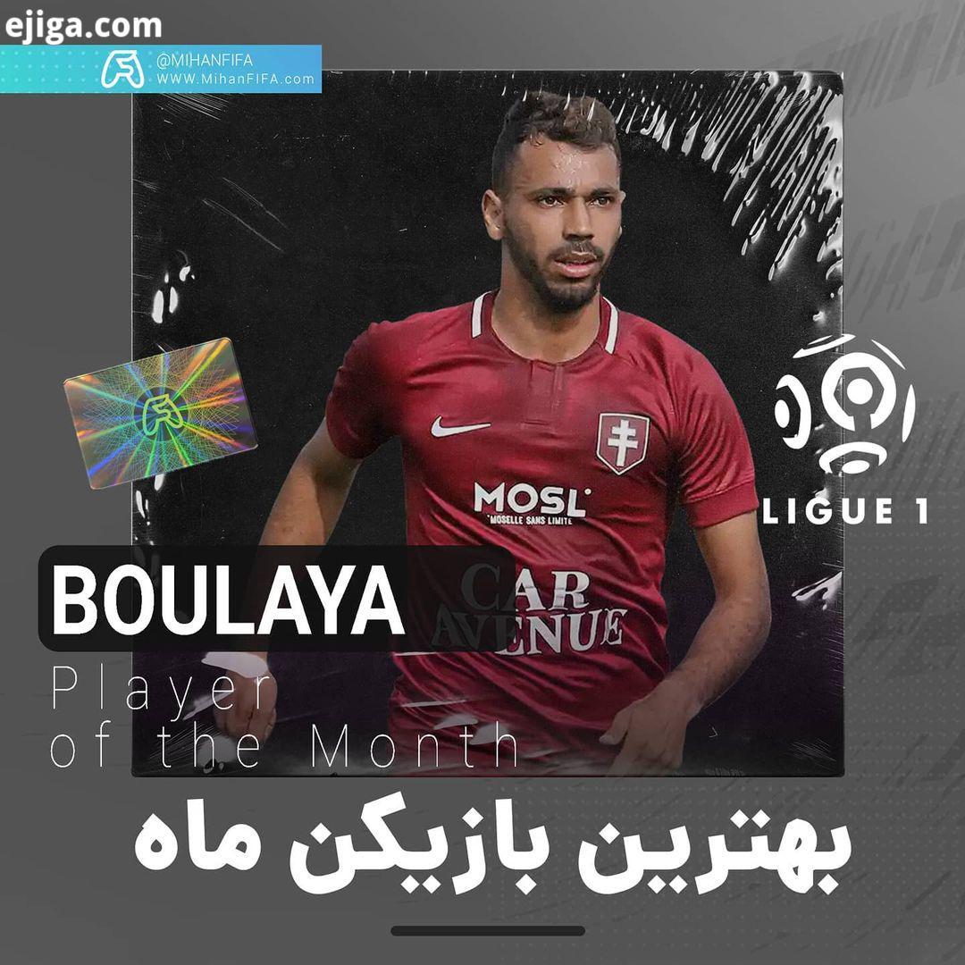فرید بولایای ِ ۲۳ ساله اهل کشور الجزایر که در این فصل شماره ۱۰ تیم متزِ فرانسه رو بر تن میکنه ۱۸