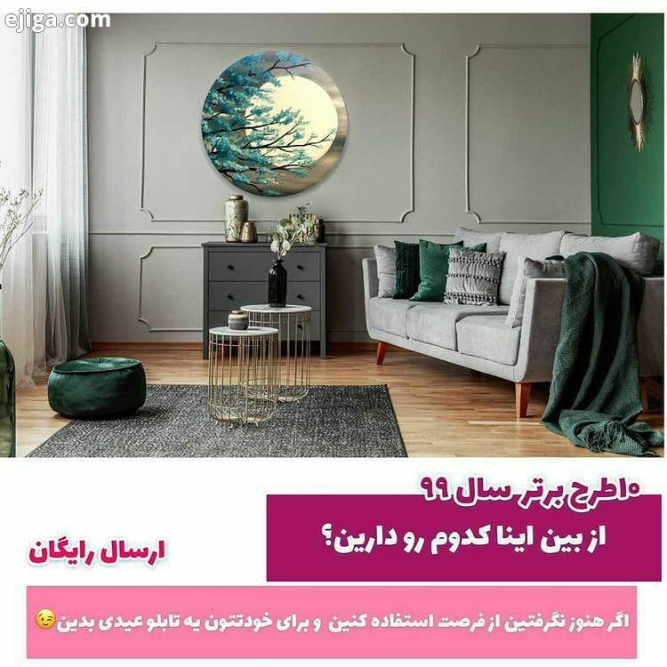 محصولات دکوراتیو زیبا خاص شماهم میتونین بایک انتخاب درست وزیبا دکوراسیون مدرن خونه خودتون رو کامل
