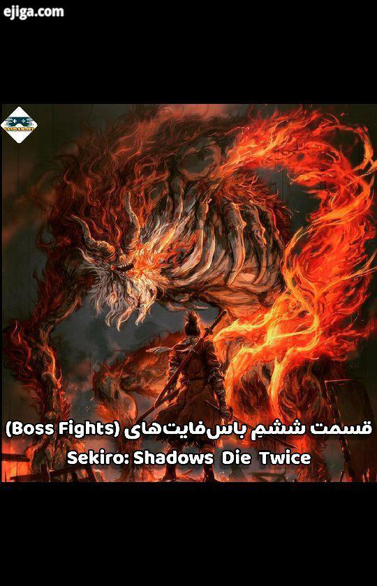 قسمت ششمِ باس فایت های Boss Fights بازی Sekiro : Shadows Die Twice محضِ سرگرمی شاید راهنمایی برای نح