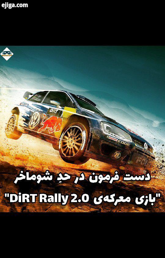 دست فرمون در حدِ شوماخر گیم پلی کوتاه از بازی معرکه DiRT Rally...playstation xbox pc pcgaming dirt d