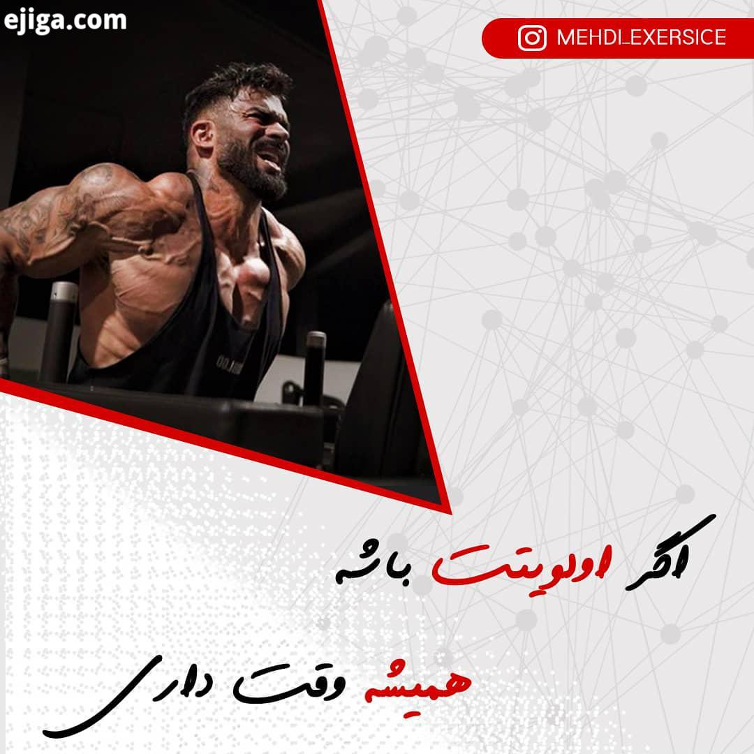 اگر قبول داری کن.ما رو به : mehdi exersice...success successful موفقیت موفقیت در زندگی اولویت اولویت