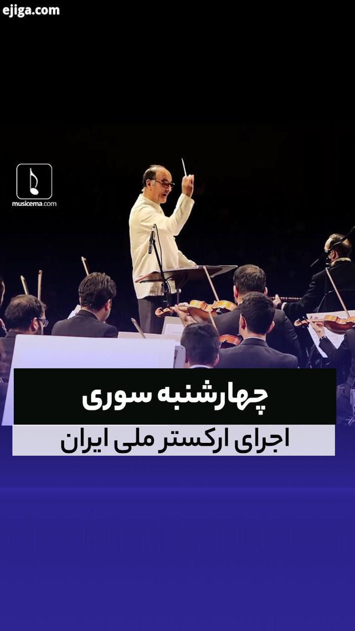 .جشن سور از گذشته های دور در ایران زمین مرسوم بوده است طلایه دارِ نوروز.موسیقی ما ضمنِ تبریکِ این رو