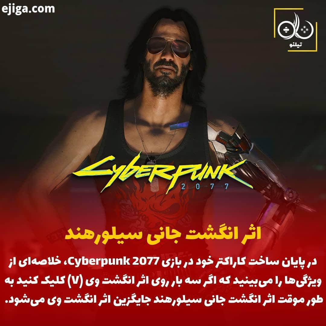 جانی سیلورهند Johnny Siverhand با هنرنمایی کیانو ریوز یکی از مهم ترین کاراکترهای بازی Cyberpunk 2077