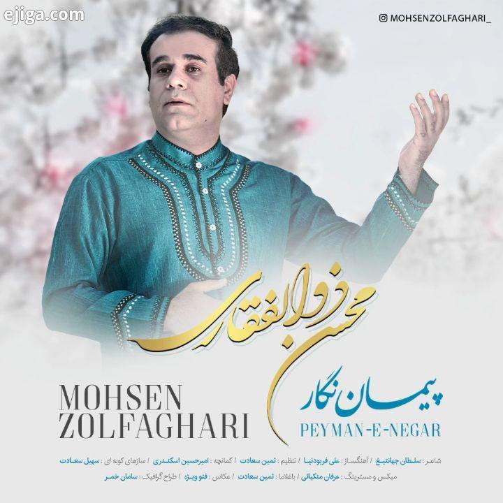 آهنگ جدید محسن ذوالفقاری بنام پیمان نگار منشتر شد دانلود از رسانه های معتبر موسیقی..پخش: محمد سیاح