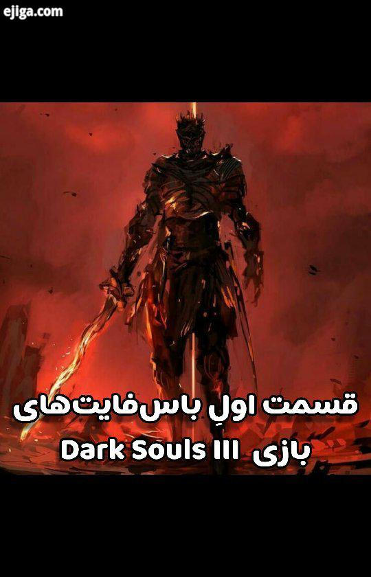 قسمت اولِ باس فایت های بازی Dark Souls سری بازی های Dark Souls همیشه به دلایل مختلف جزو متفاوت ترین