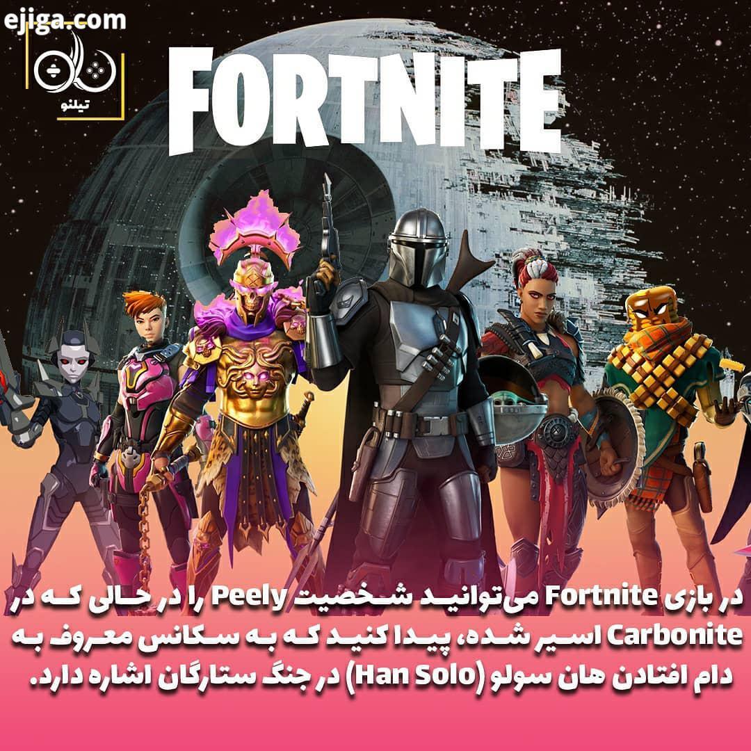 بازی Fortnite جزو محبوب ترین بازی های این روز ها هست روزانه تعداد زیادی از افراد باهاش سرگرم می شن ب