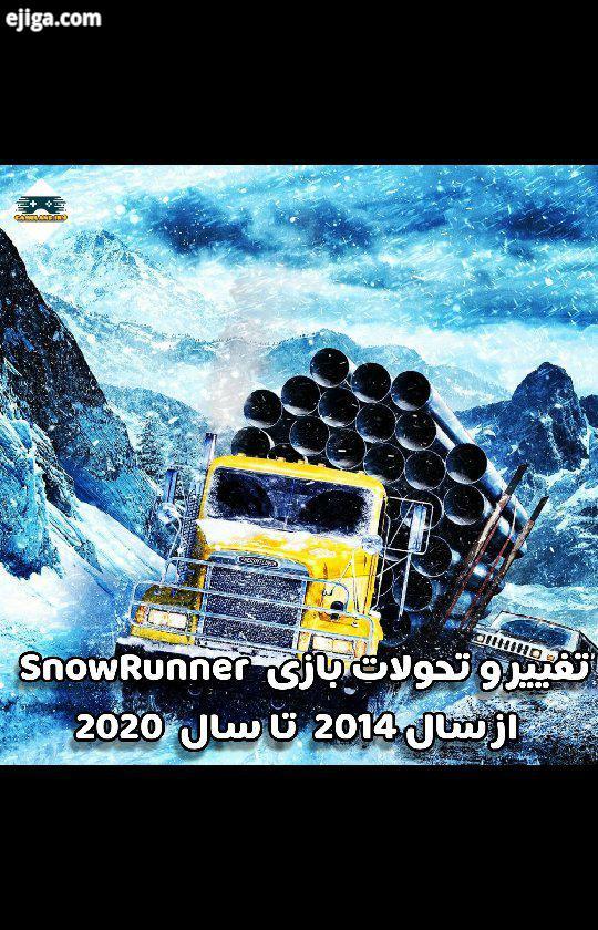 تغییر تحولات بازی SnowRunner از سال 2014 تا سال 2020...playstation xbox pc pcgaming pcgamer videogam