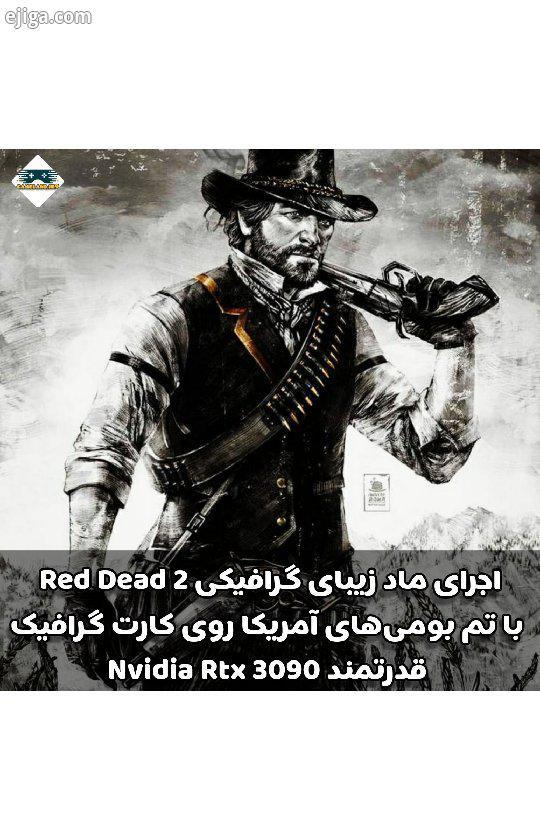 اجرای ماد زیبای گرافیکی بازی Red Dead با تم بومی های آمریکا روی کارت گرافیک قدرتمند Nvidia Rtx 3090.