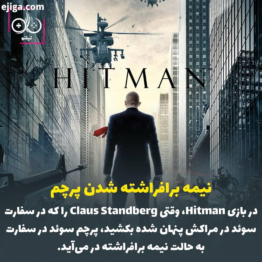 بازی Hitman در سال ۲۰۱۶ توسط اسکوئر انیکس Square Enix برای پلتفرم های ایکس باکس وان، پلی استیشن رایا