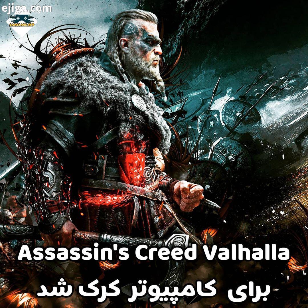 بازی Assassin Creed Valhalla توسط تیم Empress برای کامپیوتر کرک شد این بازی که به قفل دنوو مجهز بود
