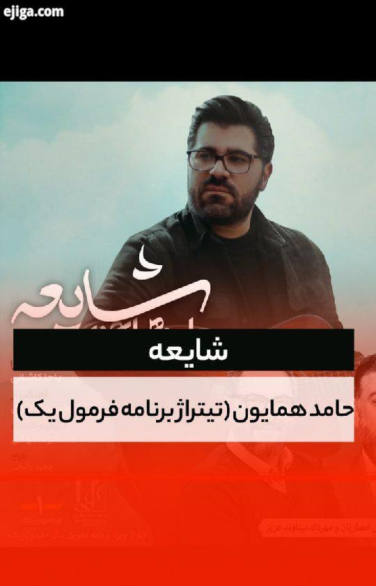 موزیک ویدیوی شایعه با صدای حامد همایون...