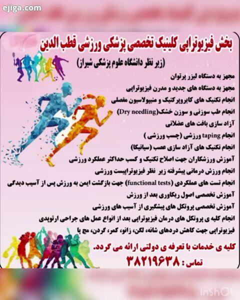 تمرینات بازتوانی قهرمان ارزنده دوومیدانی کشور، ماده ماراتون، آقای حسن عابدی توسط فیزیوتراپیست ورزشی،