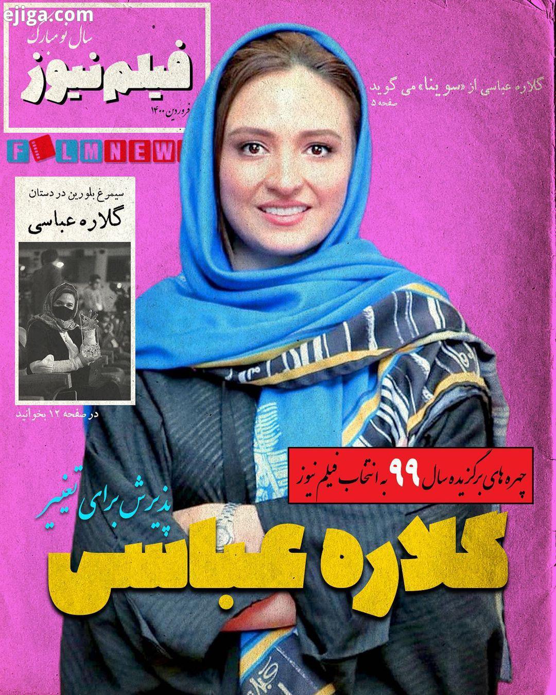 چهره های برگزیده سال ۹۹ به انتخاب فیلم نیوز.گلاره عباسی پذیرش برای تغییر..یکی از تله های پیشرفت بازی