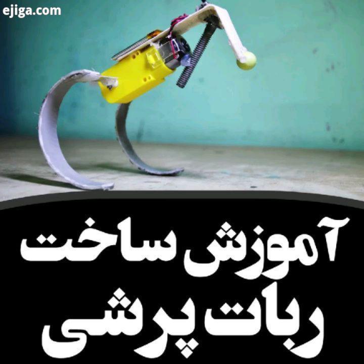 آموزش ساخت ربات بپر بپر لوازم: موتور گیربکس کش یا نوار پهن کش در بطری دکمه قطع وصل باتری ولت سیم لول