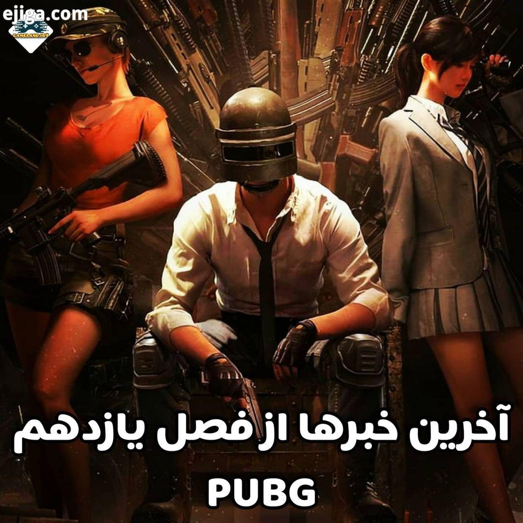 استودیوی سازنده بازی PUBG امروز در تازه ترین خبر خود اعلام کرد که فصل یازدهم این عنوان در راه است به