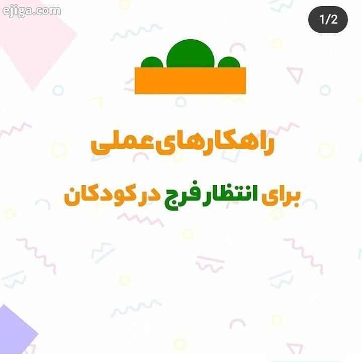 .راهکارهای عملی برای انتظار فرج در کودکان.به کودکان راجع به عصر ظهور آگاهی بدهید..دشمنان اسلام امام