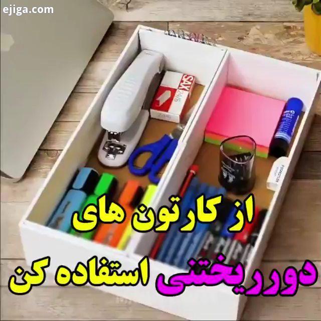 خانه داری خلاقیت ترفند کارتونهای دور ریز هنر تزیین