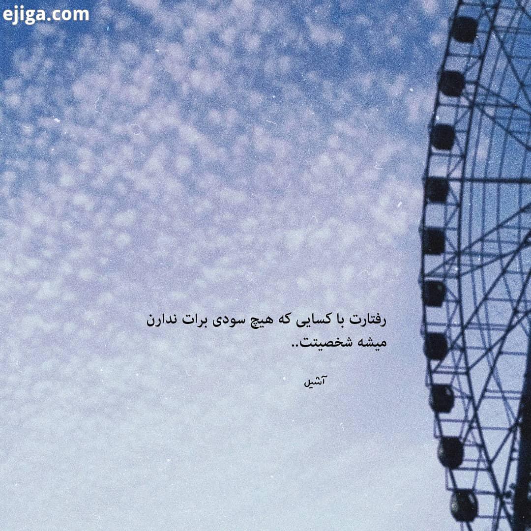 یاد بگیریم آدما رو فقط برای منفعت خودمون نخوایم : unknown بهترین هارو براتون آرزو می کنم تکست تنهایی