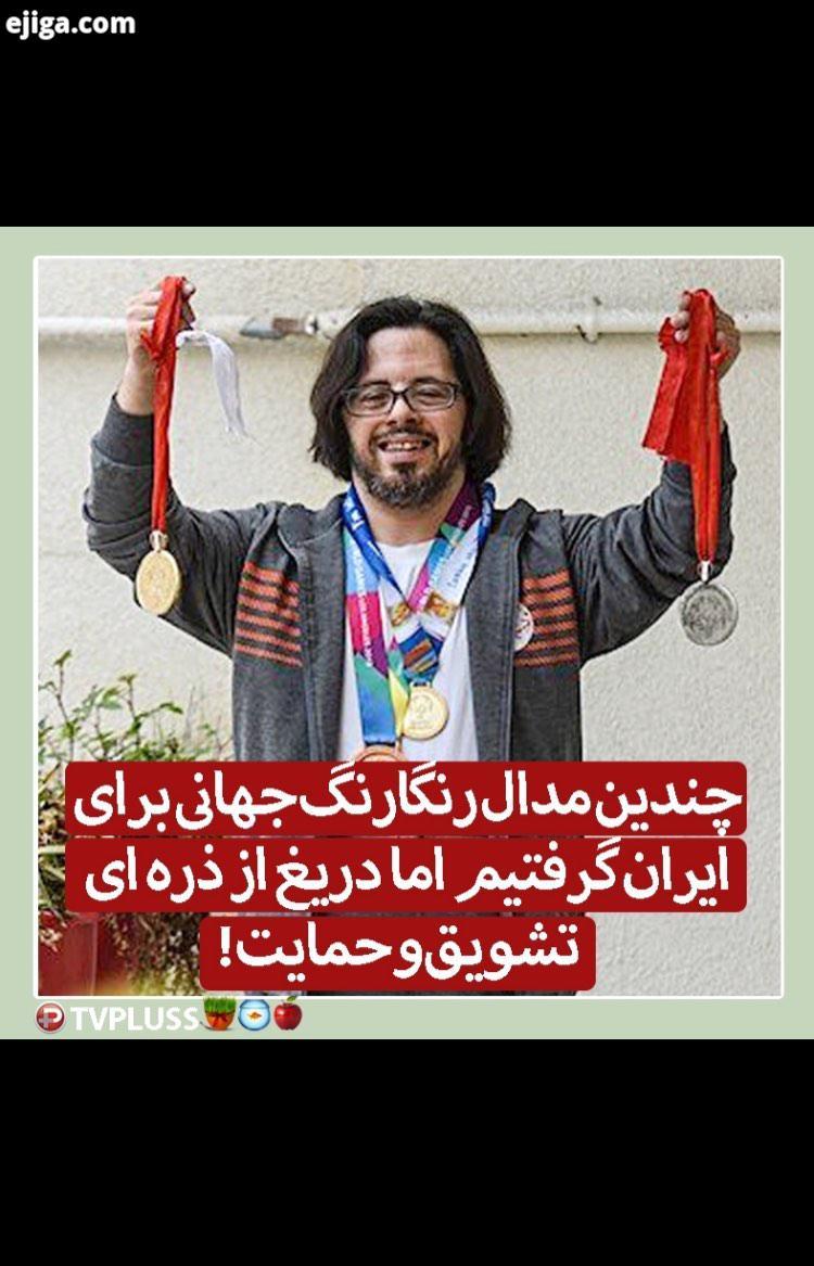 چندین مدال رنگارنگ جهانی برای ایران گرفتیم اما دریغ از ذره ای تشویق حمایت