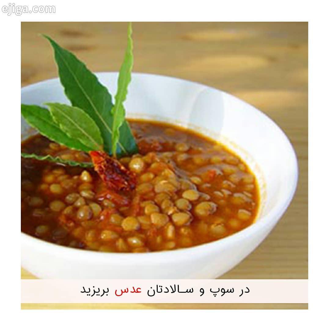 در سوپ سالادتان عدس بریزید عدس سرشار از اسید فولیک است ویتامین آن به افزایش قدرت مغز کمک می کند در ک