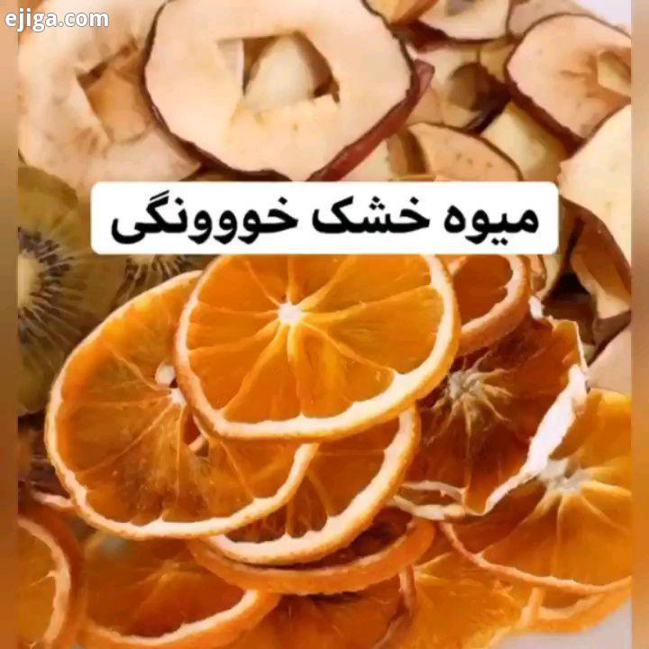 آموزش درست کردن میوه خشک خونگی ایده بگیریم کیا میوه خشک دوست دارن کنید تا بقیه هم این پست رو ببینن