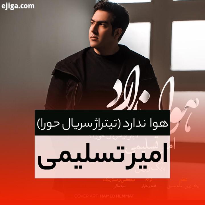 آهنگ هوا ندارد با صدای امیر تسلیمی منتشر شد تیتراژ سریال حورا آهنگساز تهیه کننده موسیقی: بابک زرین ت