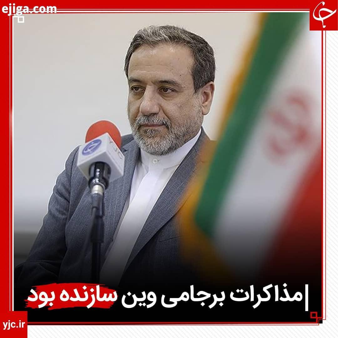 .عراقچی: مذاکرات برجامی وین سازنده بود نشست بعدی روز جمعه.عباس عراقچی، معاون سیاسی وزیر خارجه رئیس ه