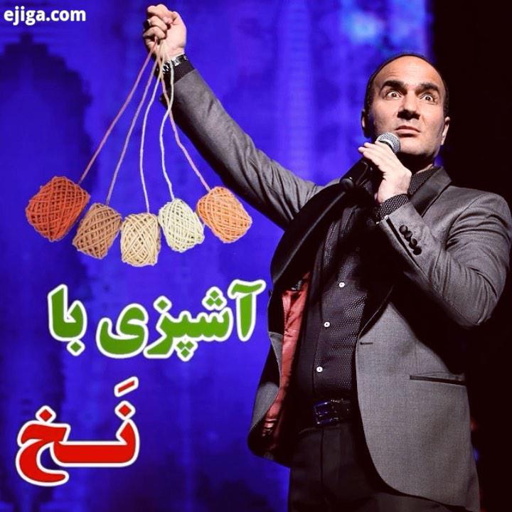 .بال مرغ.حسن ریوندی مرغ آشپزی خنده دار شوخی برنج صف گرانی تورم دهه شصت
