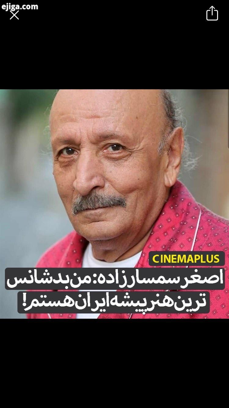 اصغر سمسارزاده: من بدشانس ترین هنرپیشه ایران هستم