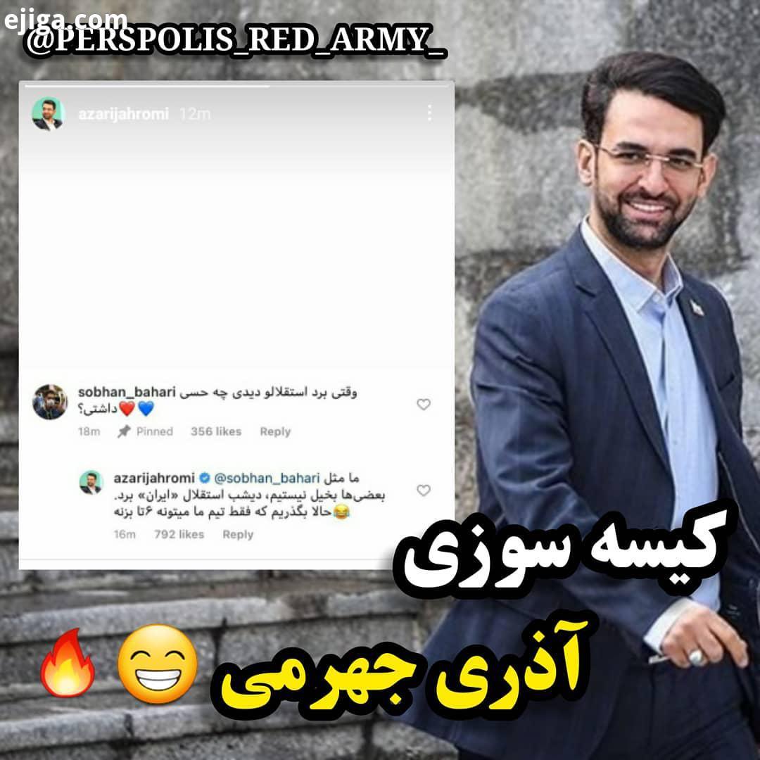.واکنشِ کیسه سوز وزیر جوان به حماسه دیشب کیسه پیروزی مقابل الاهلی بحران زده...ما مثل بعضیا بخیل نیست