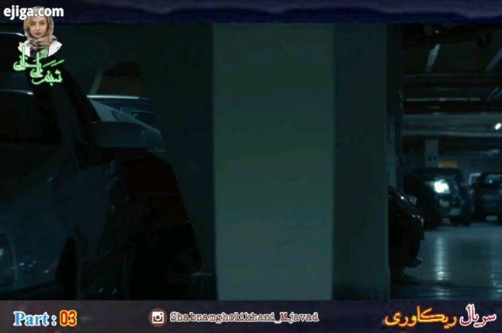 بانوی عزیز شبنم قلی خانی آقای پوریا پورسرخ در نمایی از سریال سریال: ریکاوری قسمت : اول پارت : سه sha