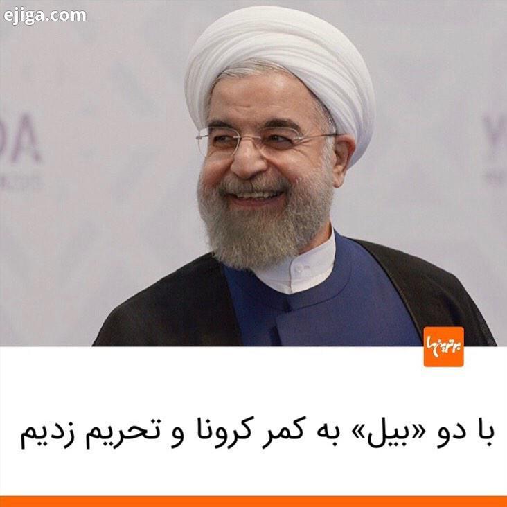 .روحانی: بنده تا چهار ماه پیش ذهنم مشغول بود که چگونه می خواهیم مشکل کرونا تحریم را حل کنیم ما دو بی