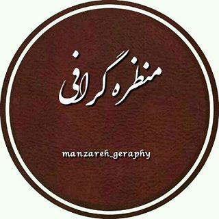 manzareh geraphy