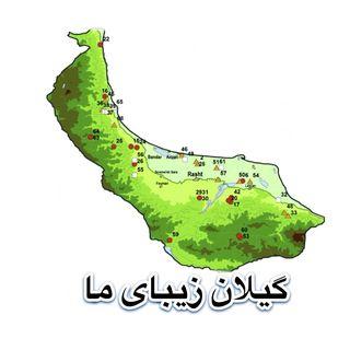 گیلان مهد تمدن و فرهنگ ایران