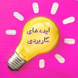 ایده،ترفند،خلاقیت،اختراع،جدید