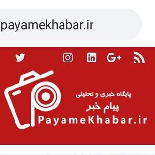 payamekhabar